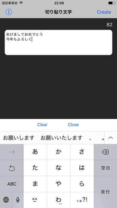 切り貼り文字 iPhone