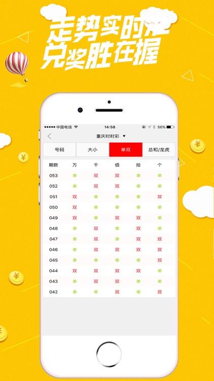 北京赛车-值得信赖的走势分析平台 screenshot-3