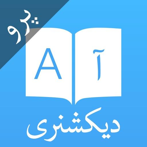 ديكشنري پیشرفته فارسي