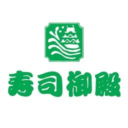 寿司御殿(すしごてん)