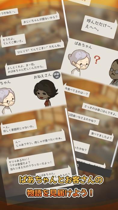 思い出の食堂物語 ~心にしみる昭和シリーズ~スクリーンショット4