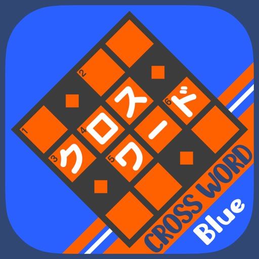 超定番 クロスワード Blue