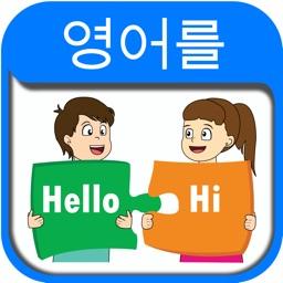 Daily English Conversation for Korean