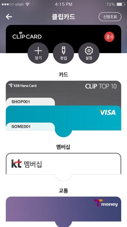 CLiP - 클립 screenshot-4