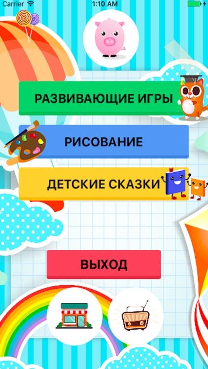 Обучающие игры для малышей