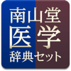 南山堂医学辞典セット
