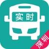 深圳实时公交-最准确的实时公交