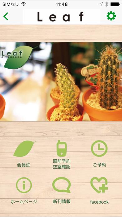 Leaf 自由が丘 会員証アプリのおすすめ画像1