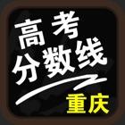 重庆高考分数线-高考填报志愿参考手册 icon