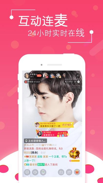 花心直播-真人视频直播平台 screenshot-3