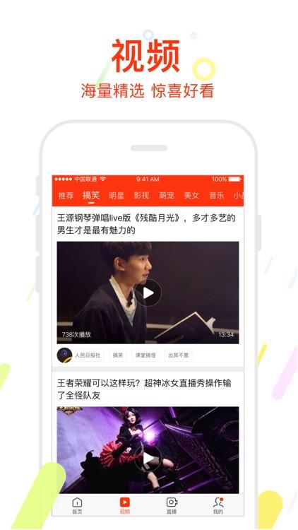 新浪新闻-阅读最新时事热门头条资讯视频 screenshot-3