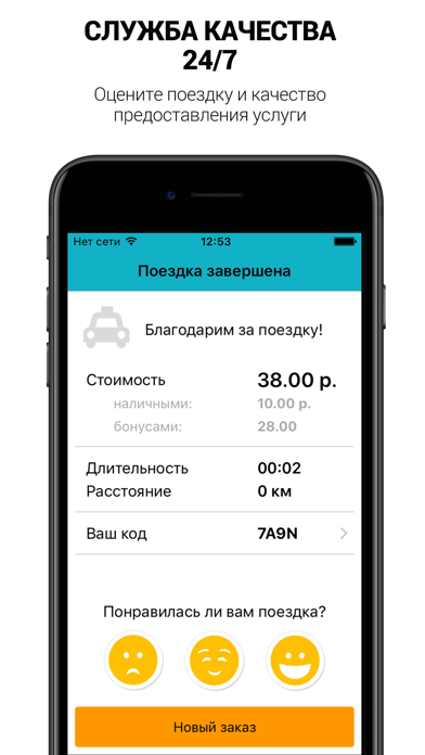 Такси Катюша НовочеркасскСкриншоты 5