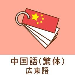 1日5分で中国語・広東語を学習!みんなで覚える中国語 ( 繁体 ) !