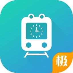 极品列车时刻表-官网订火车票 for 12306