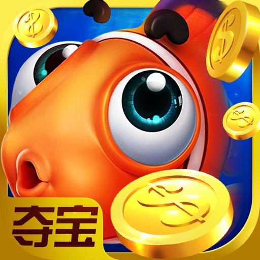 捕鱼夺宝-全民捕鱼大师最爱的电玩捕鱼游戏