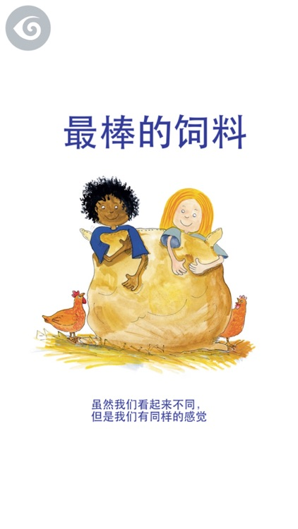 Milly and Molly's Mix (Simplified Chinese)