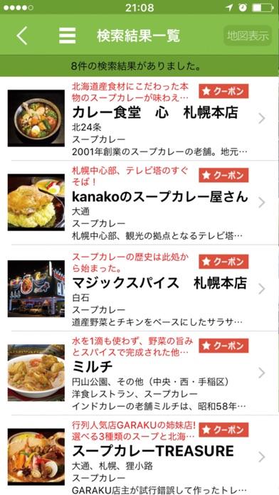 さっぽろグルメクーポン~公式:札幌観光協会~紹介画像3