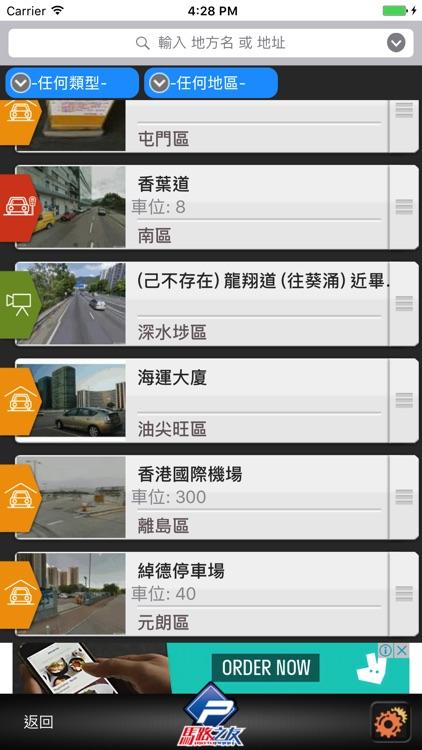 MotoPark 馬路之友 Hong Kong Parking Traffic Info screenshot-3