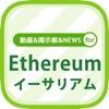 イーサリアム(Ethereum)最新情報まとめ