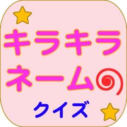 キラキラネームクイズ〜No1赤ちゃん名づけ公式 子どもの名前〜
