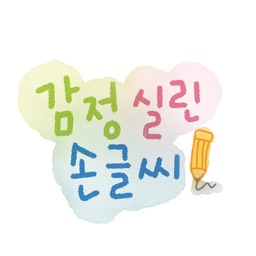감정실린 손글씨 - 일상편3