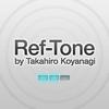 Ref-Tone 基準音再生