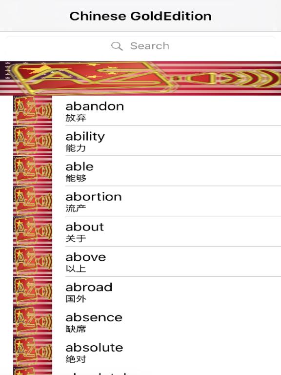 Mandarin Chinese Dictionary GoldEdition screenshot 6