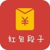 红包段子-阅读段子抢红包的软件