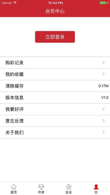 彩票巴巴-数字彩专家 screenshot-3