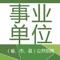 事业单位公共基础历年真题 2017最新版本