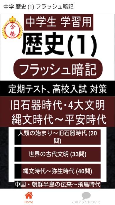 中学 歴史 (1) 中2 社会 復習用  定期テスト 高校受験スクリーンショット1