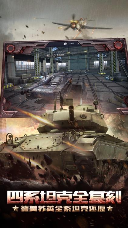 3D坦克争霸2 screenshot-3
