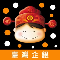 臺灣企銀行動銀行