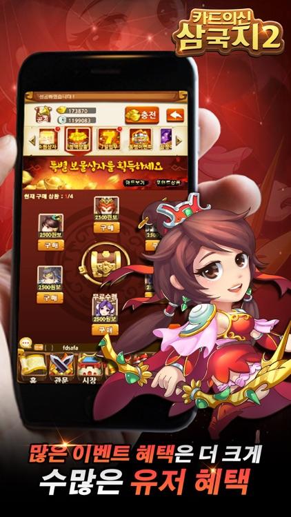 카드의 신 삼국지 2 screenshot-4