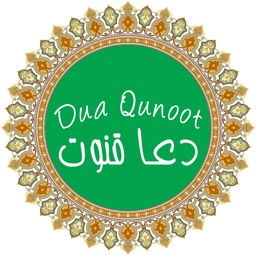 Learn Dua e Qunoot with Mp3 and Translation