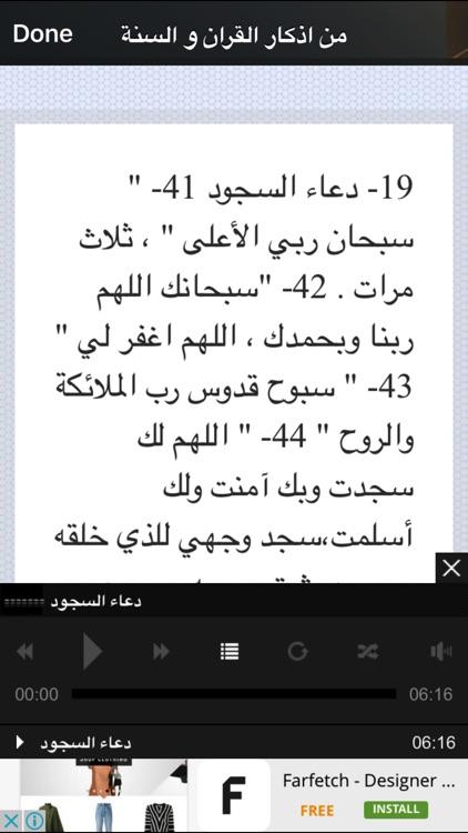 اذكار و ادعية القران الكريم و السنة Muslim Athkar screenshot-4