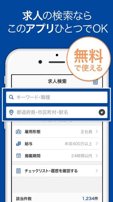 転職サーチ 正社員・派遣社員の仕事探しアプリスクリーンショット3
