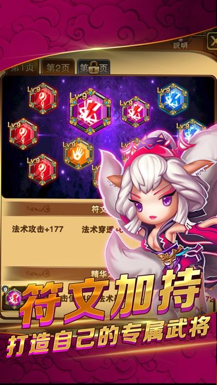 三國榮耀 screenshot-1