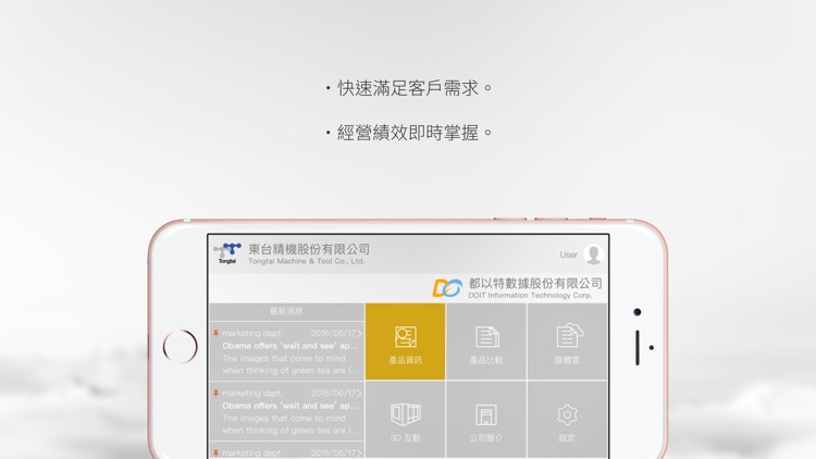 TongtaiSync app image