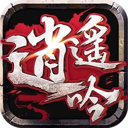 逍遥吟-苍穹江湖之无尽梦幻英雄