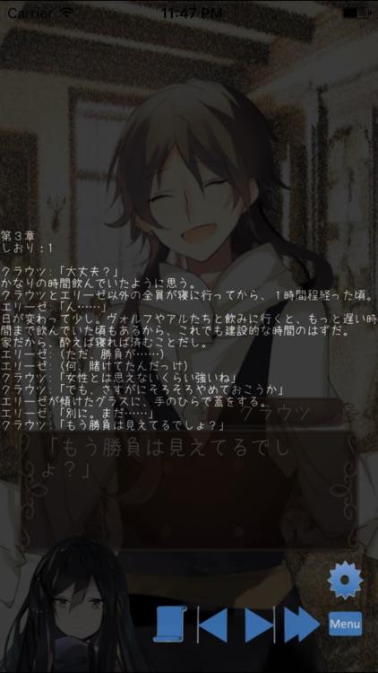 乙女ゲーム 恋してお茶して screenshot-4