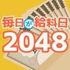 点击获取毎日が給料日2048