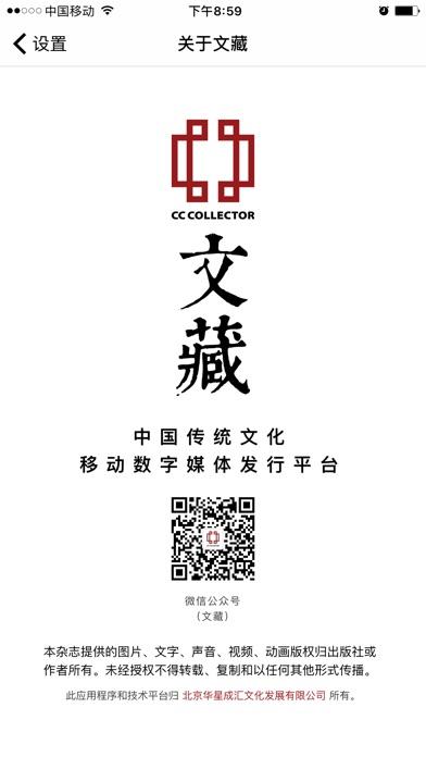 收藏投资导刊 screenshot