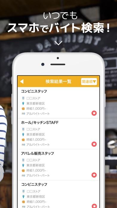 バイト探しの求人アプリ アルバイト・パート求人のスクリーンショット2