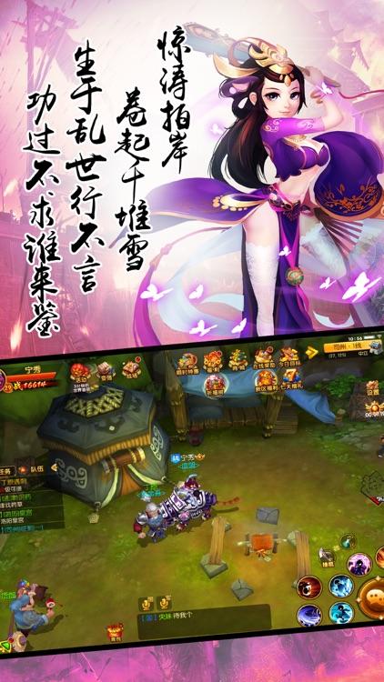 将无双-怒斩三国RPG手游 screenshot-3