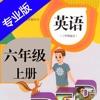 小学英语六年级上册HD 人教版PEP同步教材学习机
