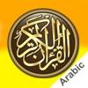 الكريم - true Quran حر Reviews