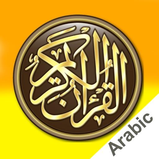 الكريم - true Quran حر