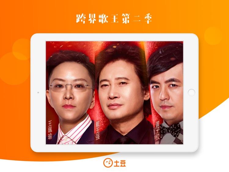 土豆视频HD—高清影视综艺视频播放器 screenshot-4