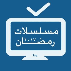 مسلسلات رمضان ٢٠١٧ اكسترا app